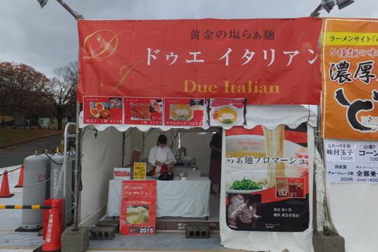 東京 「ドゥエ・イタリアン」 特製らぁ麺フロマージュ チーズと鶏油の濃厚スープ!