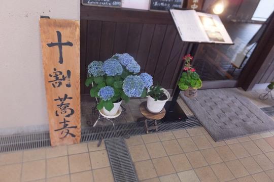 豊中・蛍池 「轟庵」 そば粉の配合が選べる蕎麦屋!