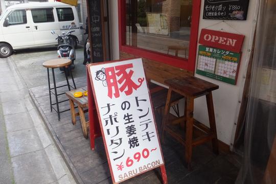 吹田・江坂 「サルベーコン」 デカイ自家製フランクが付いた昔懐かしいナポリタン!