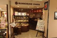 京橋・京阪モール 「文の助茶屋」 和テイストのかき氷を頂いてきました!
