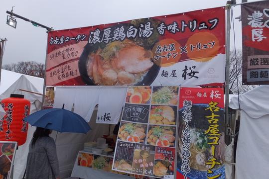 吹田・万博公園 「ラーメンEXPO 2015」 第1幕 初日 その1!
