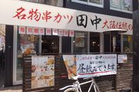 四ツ橋・アメリカ村 「串カツ田中」 バラエティーに盛られた上串カツ定食!