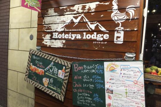 京橋 「ホテイヤロッジ」 ビア缶チキンが堪能出来ます!