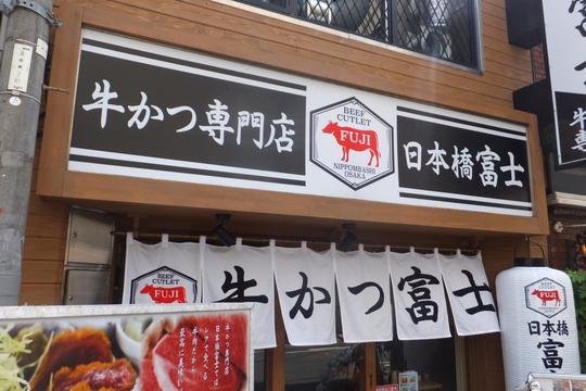 日本橋 「日本橋 富士」 やわらかくて赤身の旨味タップリ牛ヘレかつ御膳!