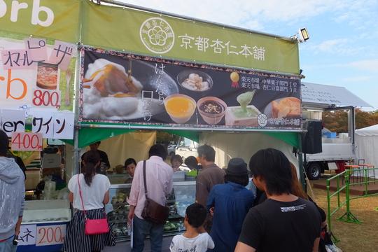 吹田・万博公園 「まんパク 2014」 巨大グルメフェス開催!