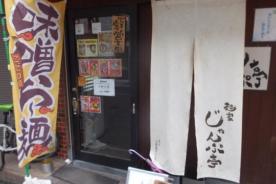 南森町・天三 「麺家 じゃんぷ亭」 クリーミーでまろやかな味噌らあめん!