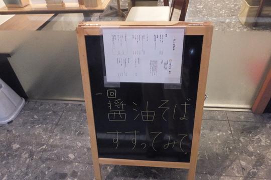豊中・服部天神 「中華そば 堀川」 独学で作り上げた王道の中華そば!
