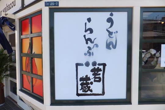 寝屋川 「うどんらんぷ 若蔵」 名店蔵十のDNAを受け継ぐお店がオープン!