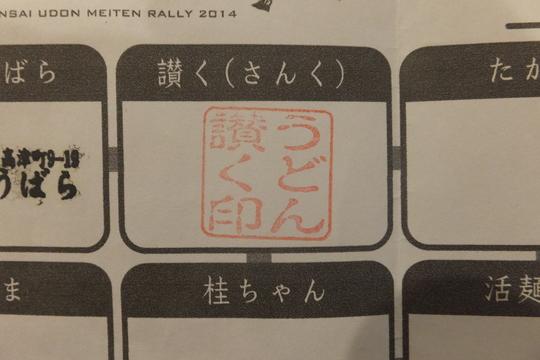 福島 「うどん 讃く」 うどんラリー2 第6弾 釜玉うどん!