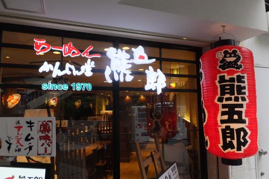 梅田・梅田一番街 「かんじん堂 熊五郎」 粉もんスタンプラリー第1弾 半ちゃんらーめん!