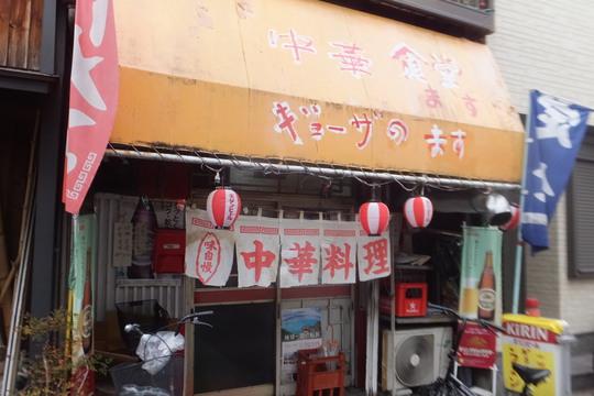 豊中・蛍池 「中華料理 ます」 寒い日はデカイとん汁が嬉しいナスの味噌炒め定食!