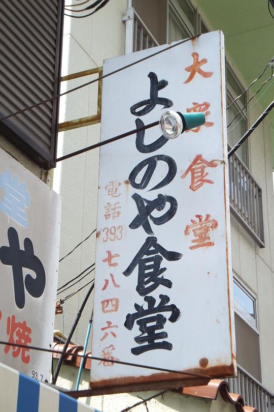 新大阪 「よしのや食堂」 老舗の大衆食堂で人気の焼飯&焼そばを!