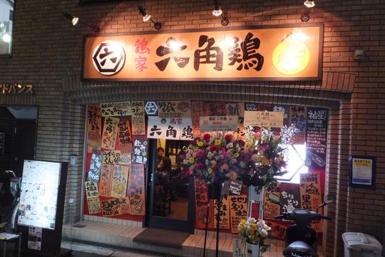 福島・野田阪神 「六角鶏」 地鶏料理がリーズナブルに頂けます!