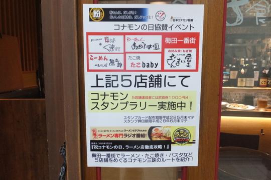 梅田・梅田一番街 「くま食堂」 粉もんスタンプラリー第3弾 たっぷり生うにの明太子クリームソース!