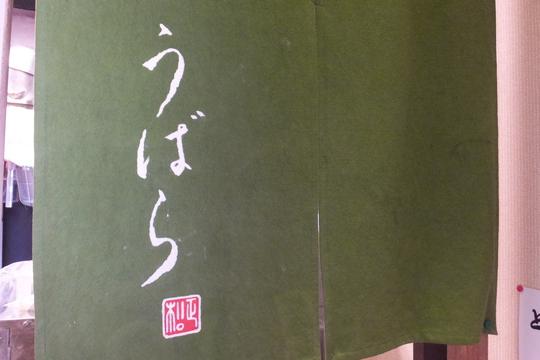 上本町六丁目 「うばら」 うどん巡礼5 第50弾 隠し揚げうどん&じゃこごはん!