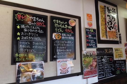堺・一条通 「麺くいやまちゃん」 うどんラリー2 第8弾 昼トクやまちゃんセット!