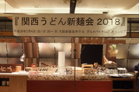 梅田・新阪急ホテル 「オリンピア」 関西うどん新麺会2018!