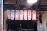 中崎町 「麺屋 頭上注意 ふすかけ1.8号」 白トリュフ香る汁なし壱丁まぜそば!