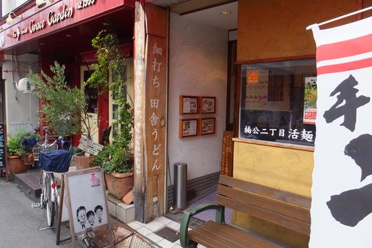 四条畷・楠公 「活麺富蔵」 うどんラリー2 第9弾 和牛なめこセット!