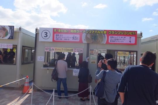 淀・京都競馬場 「関西ラーメンダービー2016」 第1レース その1!