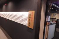 京橋 「因幡の国守」 鳥取和牛オレイン55がスッキリしてメチャクチャ旨い!