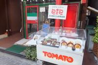なんば・アメリカ村 「カフェレスト とまと」 日替わりのハンバーグ定食!