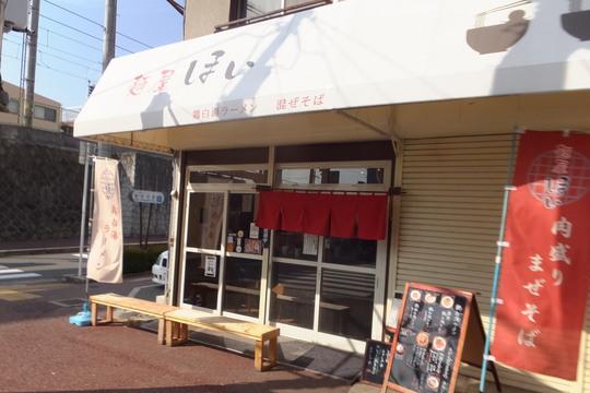 豊中・蛍池 「麺屋 ほぃ」 デフォで食べやすい濃厚鶏白湯ラーメン!