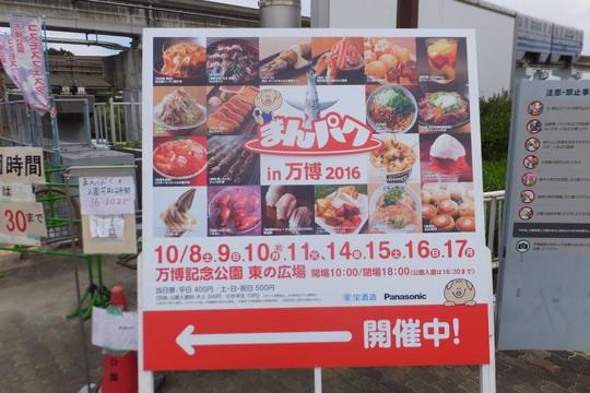 吹田・万博公園 「まんパク 2016」 その2 どれも凄く美味しい料理ばっかりですね!