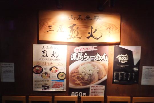 豊中・庄内 「烈火」 四種の魚介醤油ラーメンが味わい深く旨い!