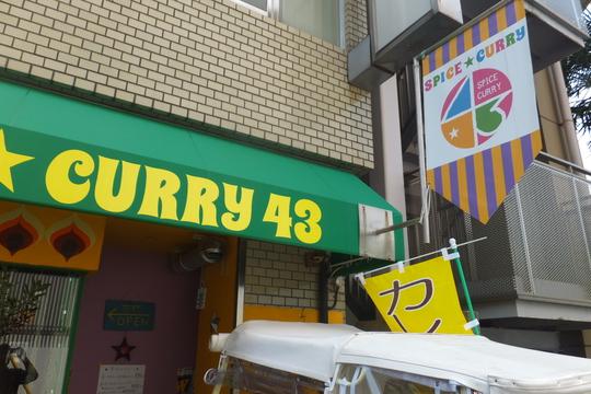 阿波座・靭公園 「SPICE  CURRY 43(スパイスカレー43)」 43カレーとミックスキーマのあいがけ!