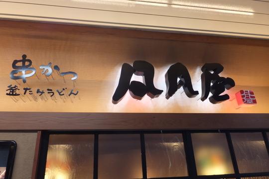 梅田・三番街 「凡凡屋 梅田店」 串かつとうどんが楽しめるお店です!