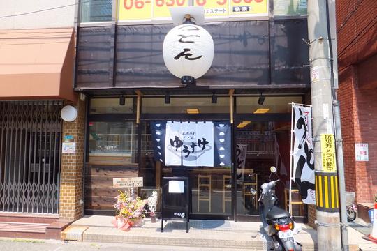 西中島 「ゆうすけ」 閉店したやとうのDNAを受け継ぐ新店!