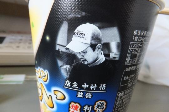 高槻 「彩色ラーメン きんせい」 燻製風鶏塩ラーメンがカップ化!