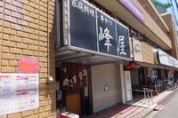 豊中・蛍池 「峰屋」 カリッと揚がった居酒屋の唐揚げ定食!