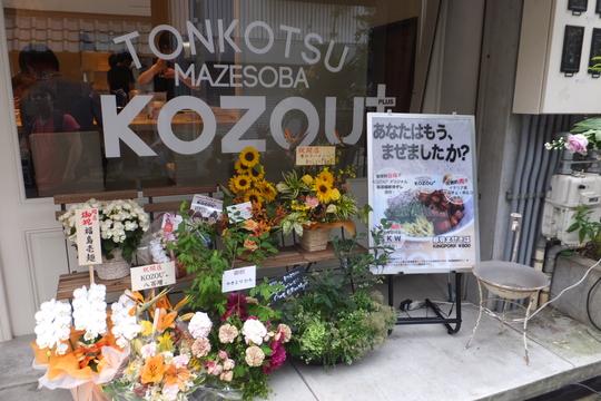 福島 「KOZOU+(コゾウプラス)」 超濃厚豚骨ダレで頂く豚骨まぜそばKING PORK!