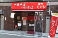 中津・豊崎 「麺処えぐち」 具沢山で一味違う特製まぜそば!