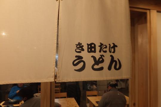 なんば 「き田たけうどん」 遂に関西讃岐うどんの巨匠が始動します!