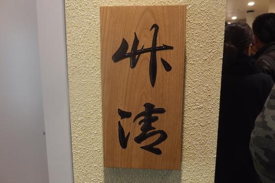 吹田・エキスポシティ 「竹清(ちくせい)」 元祖セルフのうどん店がエクスポシティにオープン!