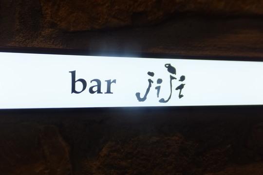 南森町 「bar  jiji(ジジ)」 天神橋筋商店街の入り口のビルの7Fに隠れ家的バー!