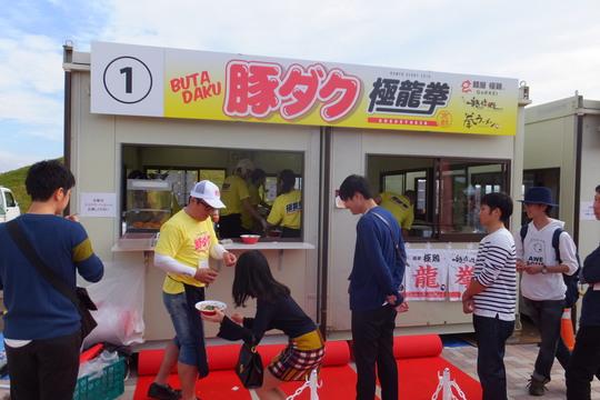 淀・京都競馬場 「関西ラーメンダービー2016」 第2レース!