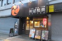 谷町六丁目 「希望新風 谷町七丁目店」 大阪好っきゃ麺6 第2弾 油そばカリー!