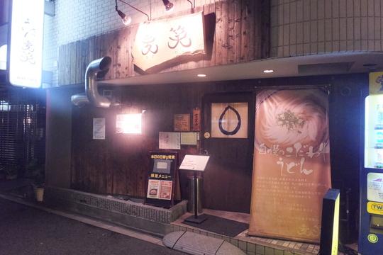 森ノ宮 「うどん居酒屋 麦笑」 うどんラリー2 第10弾 焼チーズカレーうどん鍋!
