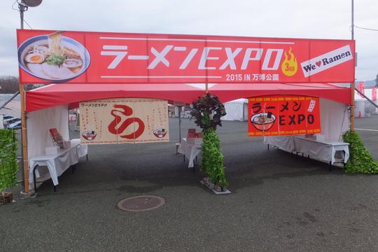 吹田・万博公園 「ラーメンEXPO 2015」 第3幕 初日 その2!