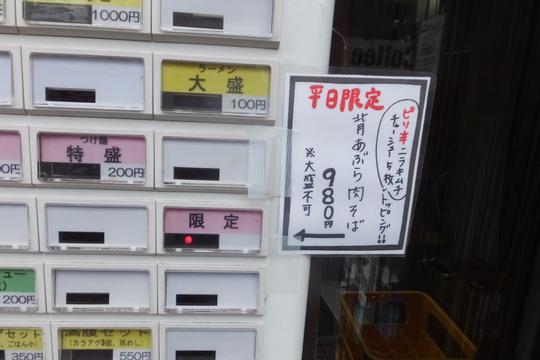 福島 「ラーメン人生JET」 平日限定の背あぶら肉そばがメチャクチャ旨い!