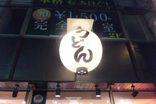 西中島 「ゆうすけ」 大阪好っきゃ麺6 第3弾 盛り豚ぶっかけうどん!