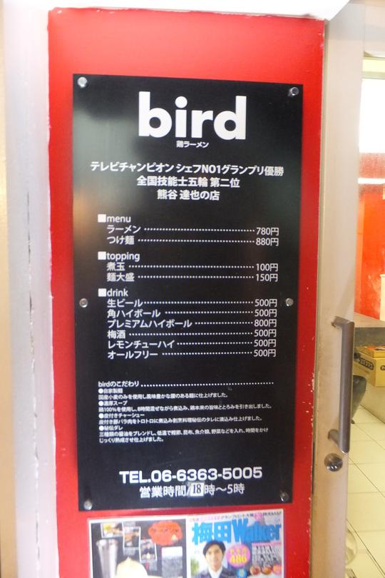 梅田 「bird(バード)」 綿菓子がトッピングの鶏魚介ラーメン!