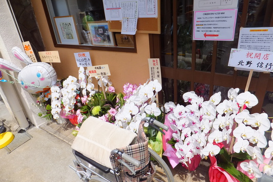 伊丹・中央 「千舟屋」 伊丹の名店が移転オープンしました!
