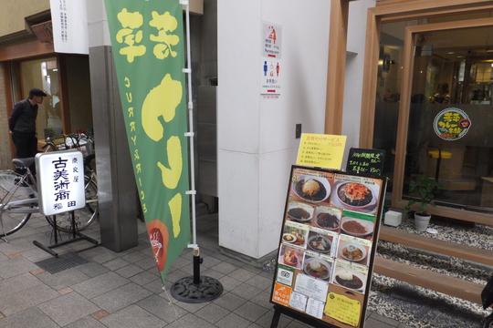 近鉄奈良 「若草カレー本舗」 ほうれん草ペーストとトマトとスパイスの若草カレー!