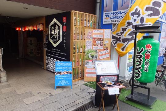 心斎橋 「鱗(UROKO)」 カリッと揚がった本マグロのレアカツ定食!