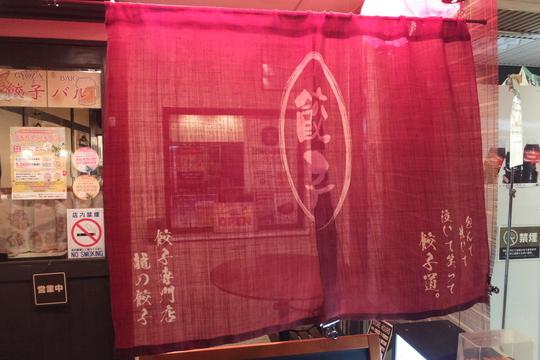 豊中・蛍池 「龍の餃子」 薄皮でとろける餃子と旨味いっぱいの焼売!